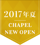 2017年夏 CHAPEL NEW OPEN